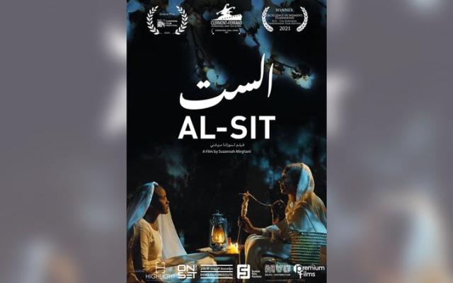 الصورة: «الست» فيلم سوداني يحصد جوائز وإشادات دولية