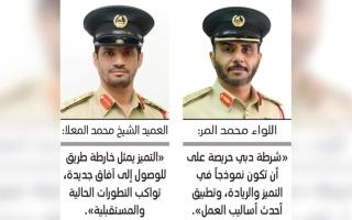 الصورة: شرطة دبي تحصد 4 جوائز في منتدى التحسين المستمر والابتكار