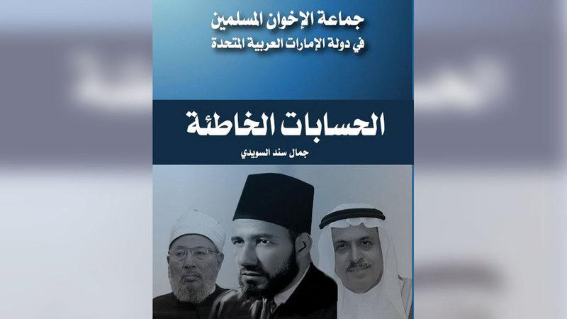 غلاف الكتاب الصادر حديثاً.   من المصدر
