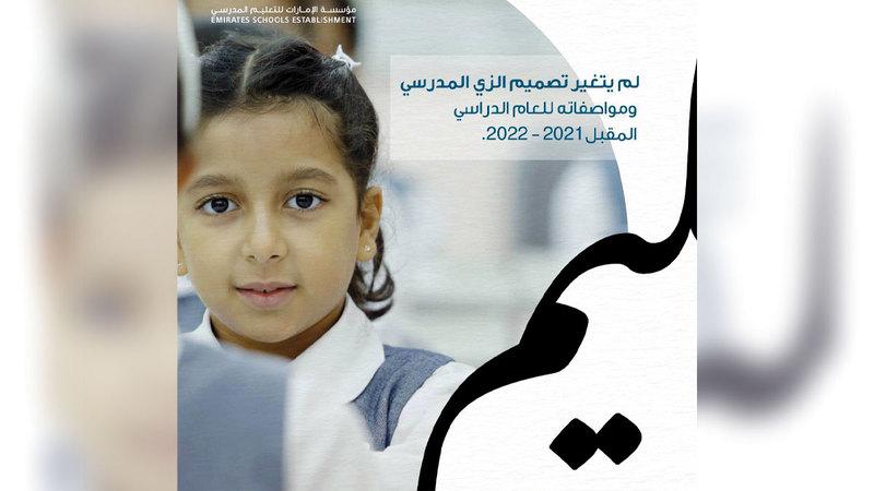 «الإمارات للتعليم» أبقت على الزي المعتمد في العام الماضي.  من المصدر