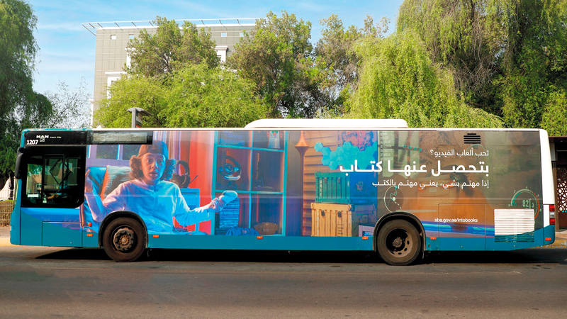 «إذا مهتم بشي، يعني مهتم بالكتب».. شعار الحملة.   من المصدر