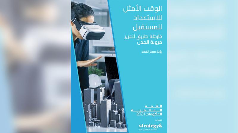 التقرير تضمن إطاراً شاملاً يمكّن المدن من تقييم مستويات المرونة.  من المصدر