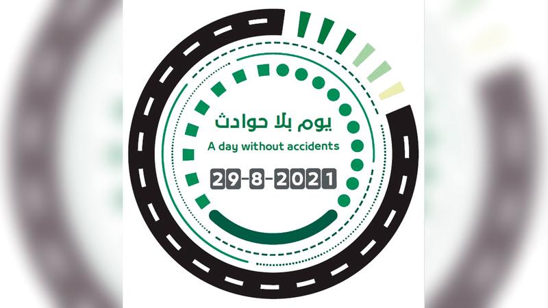 شرطة دبي تواكب العودة إلى المدارس بـ«يوم بلا حوادث».   من المصدر