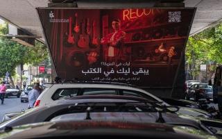 الصورة: رسالة الشارقة تصل إلى قلب القاهرة «باللهجة المصرية»
