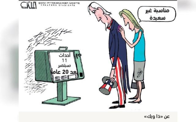 الصورة: صحافة عالمية.. كاريكاتير