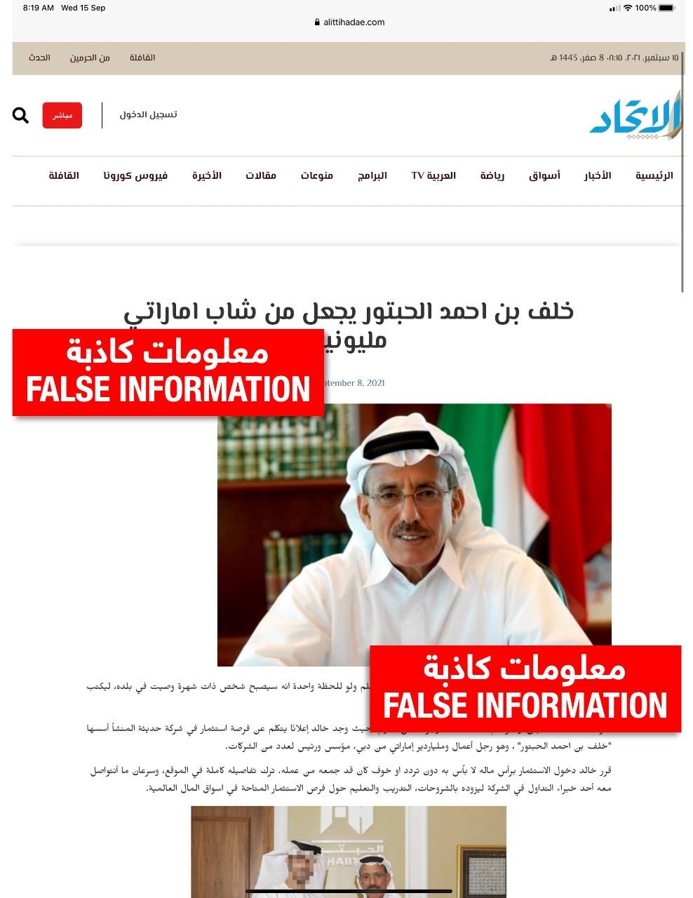 الموقع الإلكتروني المزيف نشر أخباراً كاذبة عن المجموعة في 8 سبتمبر الجاري. من المصدر