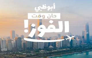 الصورة: مسابقة «رحلة الأحلام» إلى أبوظبي مفتوحة للمواطنين والمقيمين
