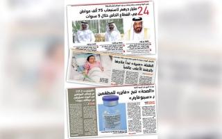 الصورة: «الإمارات اليوم».. 16عاماً من التميّز والتفرّد