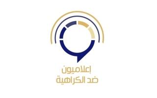 الصورة: «حكماء المسلمين» يتصدّى لـ«خطاب الكراهية» بمؤتمر للإعلاميين العرب في عمّان