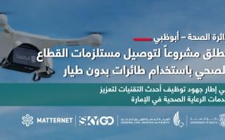 الصورة: أبوظبي: طائرات بدون طيار لتوريد ونقل المستلزمات الطبية بين المنشآت الصحية