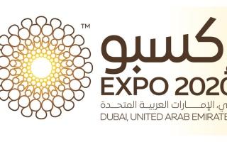 الصورة: تقنية آمنة لحماية بيانات 300 ألف اعتماد في «إكسبو 2020 دبي»