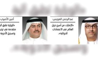 الصورة: الإمارات تعتمد أول دواء لعلاج «الزهايمر»