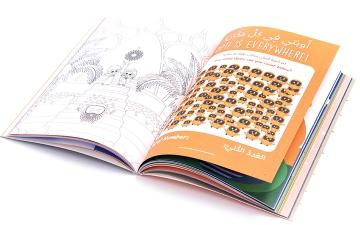 الصورة: كتاب يروي «حكاية إكسبو» للأطفال