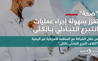 الصورة: مذكرة تفاهم لإنشاء برنامج تبرع تبادلي بالكُلى في الإمارات