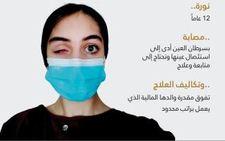 الصورة: نبضات.. حملة لعلاج الطفلة «نورة» من سرطان العين