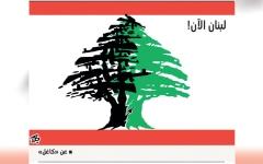 الصورة: كاريكاتير.. لبنان الآن!