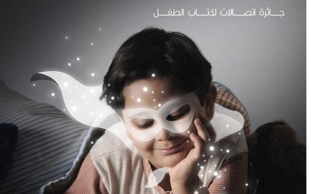 الصورة: 16 كتاباً من 6 دول عربية في قائمة «اتصالات لكتاب الطفل» القصيرة