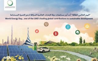 """الصورة: """"اليوم العالمي للطاقة"""" أحد أبرز مساهمات الإمارات العالمية السبّاقة لدعم التنمية المستدامة"""