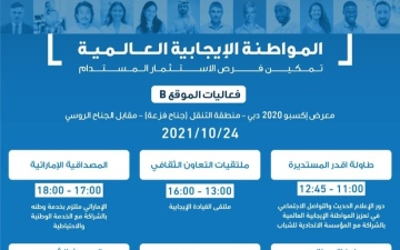 الصورة: قمة «أقدر العالمية» تنطلق في «إكسبو 2020 دبي» غدا