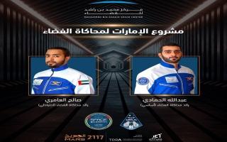 """حمدان بن محمد: مشروع الإمارات لمحاكاة الفضاء تجربة نوعية تدعم """"برنامج المريخ 2117"""""""