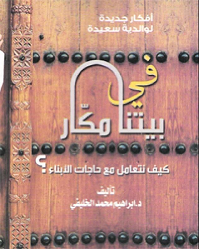 كتاب في بيتنا مكار مجانا