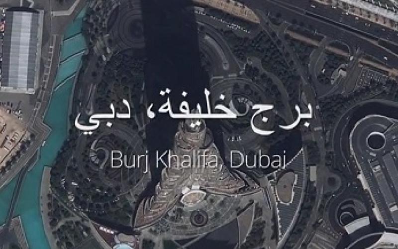 الصورة: شاهد..جولة افتراضية من الداخل والخارج لأعلى برج في العالم
