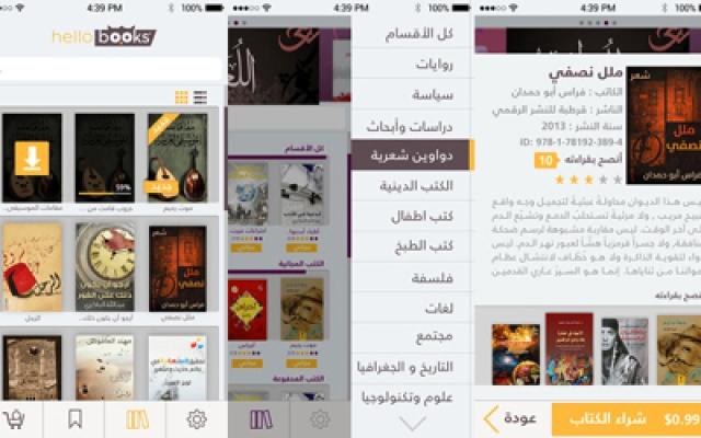 Hello Books.. مكتبة عربية لقراءة الكتب على أجهزة «آي فون