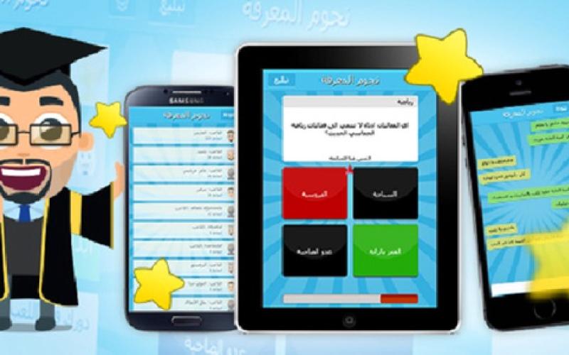 الصورة: إطلاق اللعبة الثقافية العربية «نجوم المعرفة»