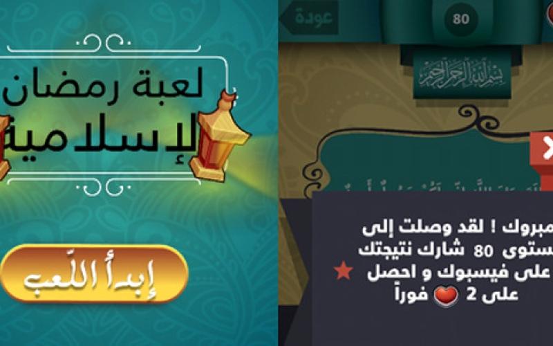 الصورة: لعبة رمضانية من إنتاج عربي على «آي فون»