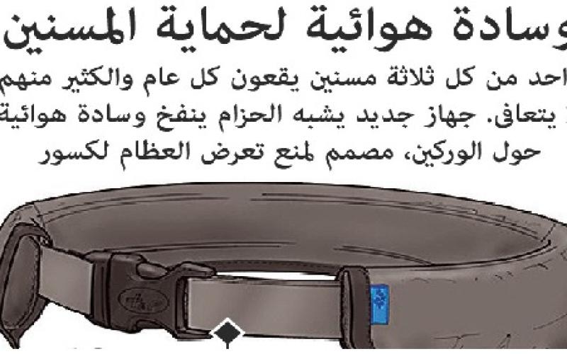 الصورة: رسم تفاعلي..جهاز جديد حول الوركين؛ لمنع تعرض العظام للكسور
