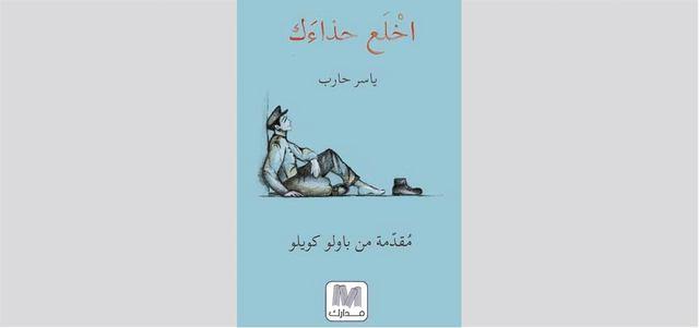 كتاب ياسر حارب اخلع حذائك