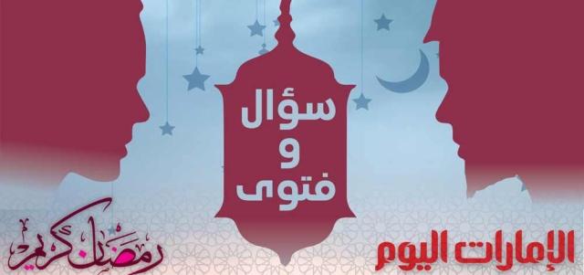 ماحكم خروج السائل الم ن وي في نهار رمضان رمضان سؤال وفتوى الإمارات اليوم