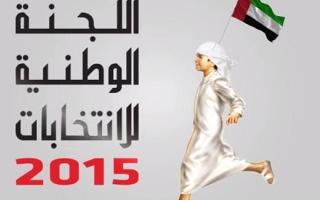 القائمة الأولية للفائزين في إنتخابات المجلس الوطني