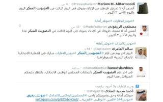 مرشحو «الوطني» يحثون الناخبين عبر «تويتر» على التصويت