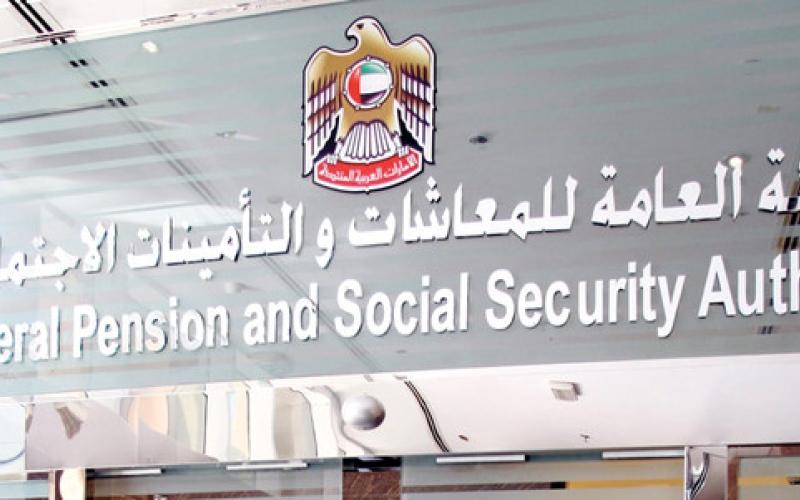 «المعاشات» تدعو إلى التأكد من استيفاء مدة استحقاق المعاش التقاعدي قبل الاستقالة