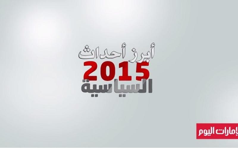 الصورة: بالفيديو.. أبرز الأحداث السياسية لعام 2015