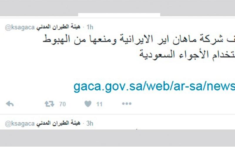"""إيقاف """"ماهان اير"""" الايرانية ومنعها من استخدام الأجواء السعودية"""