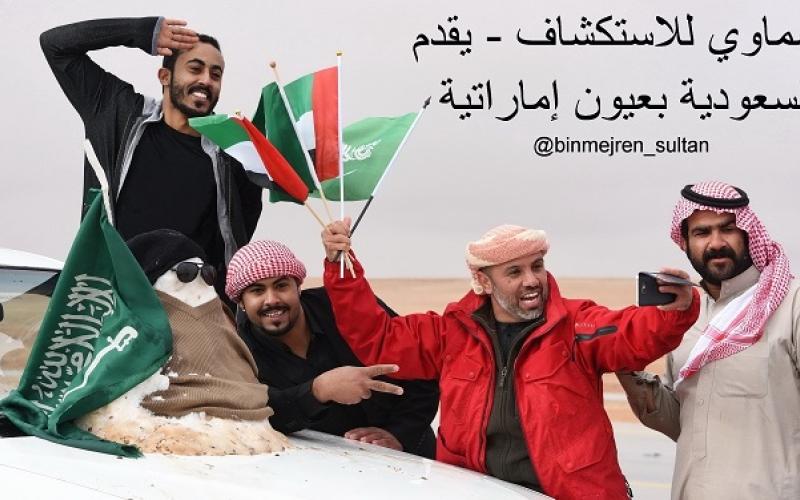 بالفيديو.. السعودية بعيون اماراتية