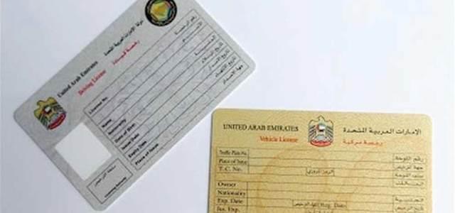 رخصة القيادة الإماراتية شرط استخراج الدولية في دبي محليات