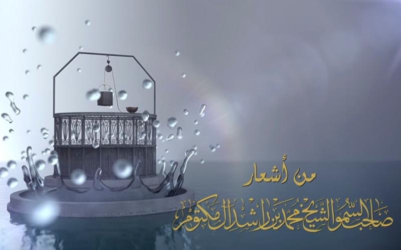 """الصورة: ابتهال """"شراب راق لي"""".. من أشعار محمد بن راشد"""