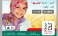 «دبي الخيرية» توزع كسوة العيد