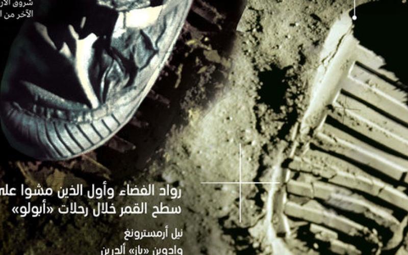 """الصورة: إنفوغرافيك .. """"أبولو """" ١١ النسر يحطّ فوق القمر"""