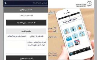 «المحامي الذكي».. منصة قانونية  من نيابة دبي