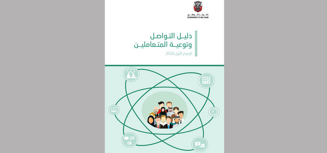 «اللجنة التنفيذية» تعتمد دليل التواصل وتوعية المتعاملين
