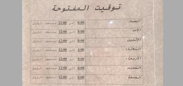 مواعيد عمل الصيدليات في رمضان