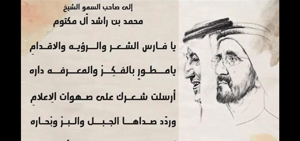 محمد بن راشد قصيدة من الأخ والصديق سمو الأمير خالد الفيصل فارس الكلمة وجامع الحكمة محليات أخرى الإمارات اليوم