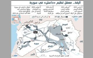 «سورية الديمقراطية» تطلق عملية «غضب الفرات» لتحرير الرقة من «داعـش»