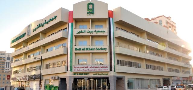 اخبار الامارات العاجلة image «بيت الخير» تنفق نصف مليار درهم خلال 3 سنوات اخبار الامارات