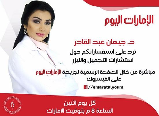 بالفيديو..بث مباشر مع دكتورة جراحات التجميل جيهان عبدالقادر