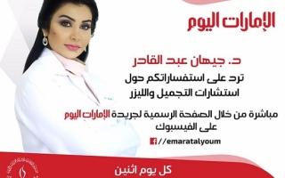 الآن..بث مباشر مع دكتورة جراحات التجميل جيهان عبدالقادر
